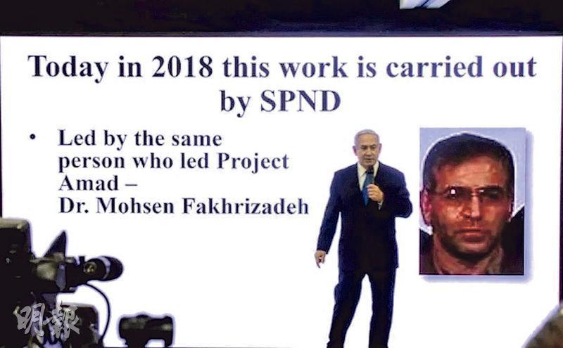 以色列總理內塔尼亞胡2018年指控伊朗秘密研製核武時,首次公開法赫里扎德的照片,並叫外界記住他的名字。(法新社)