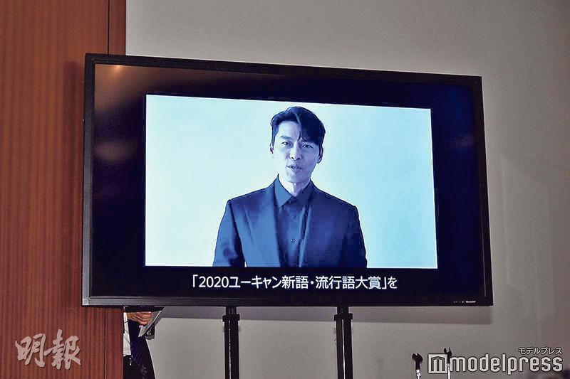 《愛的迫降》入選2020年日本流行語大獎,玄彬拍片感謝日迷支持。