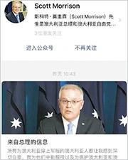澳洲總理莫里森在WeChat發文批評中國外交部發言人趙立堅發布涉及澳洲士兵的「不實圖片」。(網上圖片)