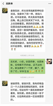 胡錫進昨在其個人社交平台澄清指控,並貼出他與段靜濤此前的微信對話(圖),稱舉報內容是她「個人幻想」。(網上圖片)