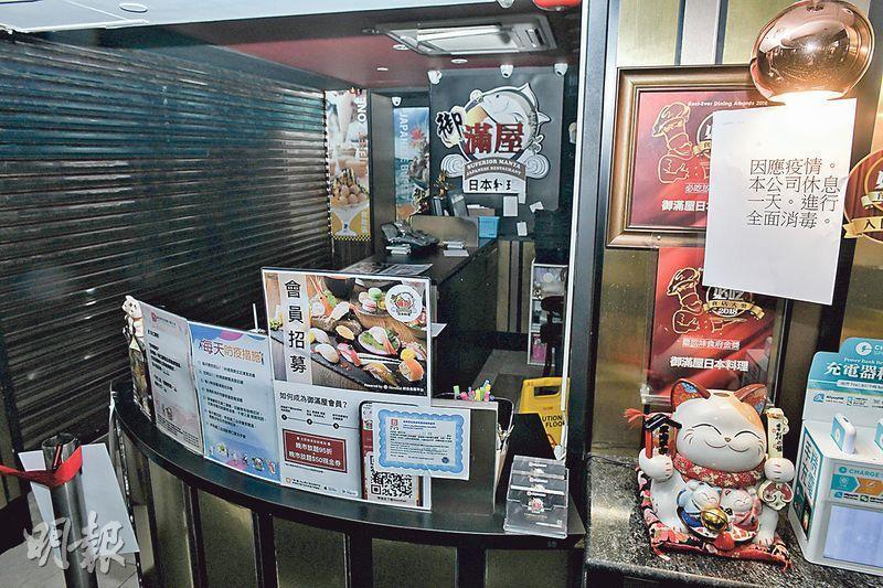 旺角御滿屋日本料理一名壽司部廚師確診,他在病發後5天仍上班。餐廳昨貼出休息一天公告,惟衛生防護中心昨建議食肆停業14天。(朱安妮攝)