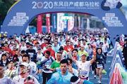 成都馬拉松官網近日公告稱,經成都馬拉松組委會核查,對兩名涉嫌偽造號碼布和偽造核酸檢測報告領取參賽裝備的選手給予終身禁賽處罰。圖為11月29日,成都馬拉松賽參賽選手起跑。(新華社)