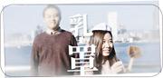民建聯播片大玩「罩」字,搵埋「民記女神」張嘉恩(右)戴「罩」,同朱煥釗(左)一齊宣傳該黨年度漢字選舉。
