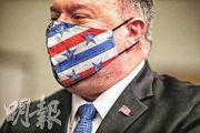 美國國務卿蓬佩奧周三在喬治亞理工學院表示,美國學術機構應採取更多行動對抗中國政府的影響和活動。圖為蓬佩奧戴着印有美國國旗圖案的口罩。(法新社)