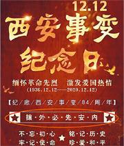 「西安事變」周年當日,中國聯通山東分部發布紀念海報,出現「攘外必先安內」用詞,引網民批評。(網上圖片)
