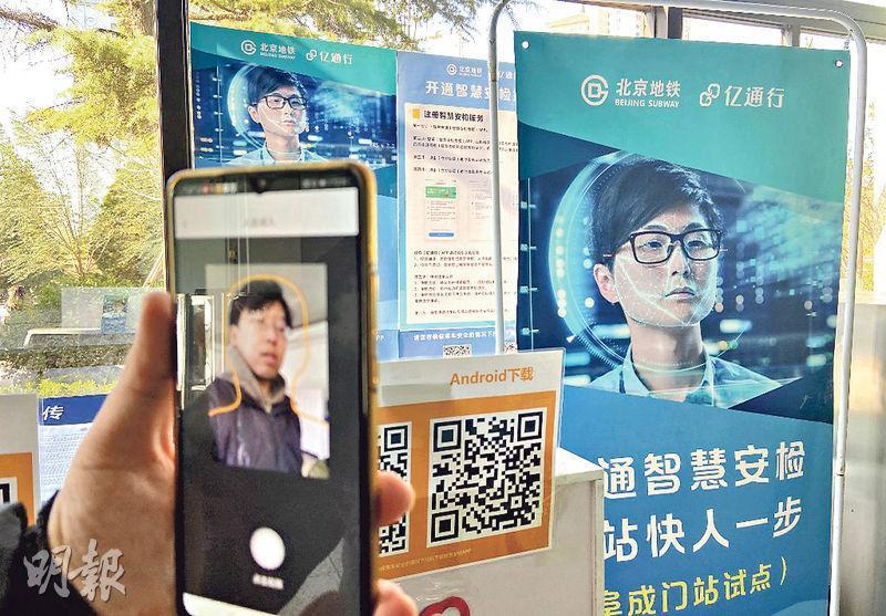 針對「人臉識別」涉個人隱私保護的問題,法工委昨稱將進一步廣泛聽取意見。圖為2019年11月28日,一名乘客在北京阜成門地鐵站搭乘地鐵時,展示該站安裝的人臉識別程序。(法新社)
