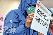 工聯會轄下的香港民用航空事業職工會不滿防疫抗疫基金漠視機場員工困境。(賴俊傑攝)