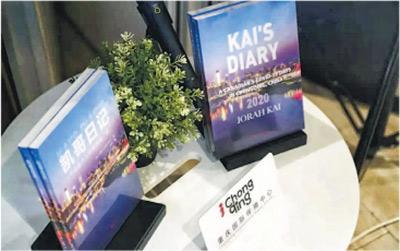 圖為《凱哥日記》的中英文版本。(網上圖片)