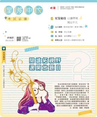 2021年1月5日 星笈中文