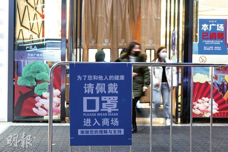 江西南昌一家商場外,有要求民眾佩戴口罩的告示牌。(中新社)