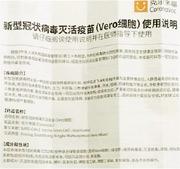 新冠疫苗接種者貼在內地網站上的疫苗說明書,據說不能對外「公開」。(網上圖片)