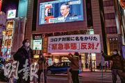 日本首相菅義偉宣布對東京都等地頒令緊急狀態,東京有民眾在街頭示威反對。(法新社)