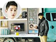 趙炳圭拍攝《驅魔麵館》獲宋仲基(圓圖)送餐車打氣。