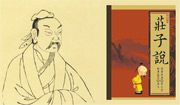 莊子(左)是戰國時期的思想家,是道家的代表人物。蔡志忠創作漫畫《莊子說》(右),也是受到其著作啟發。(網上圖片)