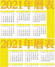 邵家臻話佢哋同解悶工廠一齊寄嘅年曆卡等被懲教署退回。年曆卡以黃白色為主,上面寫有「雨後有彩虹  香港人加油」等字句。(邵家臻fb圖片)