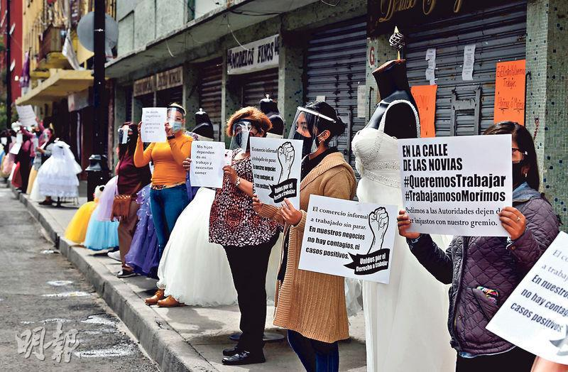 新冠疫情令百業廣受打擊。圖為墨西哥城有出售新娘裙和少女「成人禮」服裝的小販周一示威,抗議政府因應新型冠狀病毒疫情要求他們暫停營業。(法新社)