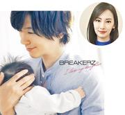 北川景子(圓圖)丈夫Daigo為女兒作曲、填詞兼主唱新歌《I love my daughter》,為父女炮製美好回憶。