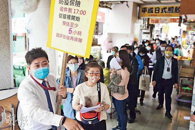 因應新冠疫情,台灣多家保險公司紛紛推出防疫保險。圖為昨日,不少民眾在台北市館前路的一間保險公司外大排長龍,盼在截止時間前能買到保單。(中央社)