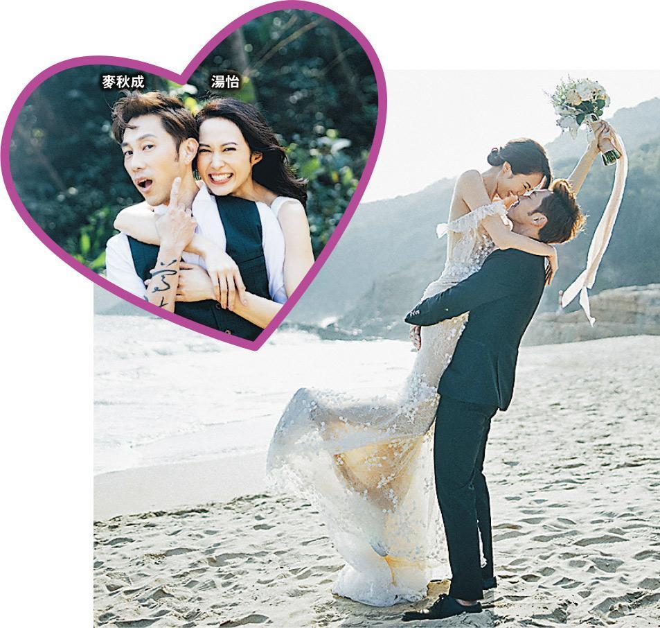 湯怡與麥秋成昨日分別在社交網上載甜蜜婚照,宣布結婚喜訊。(網上圖片)