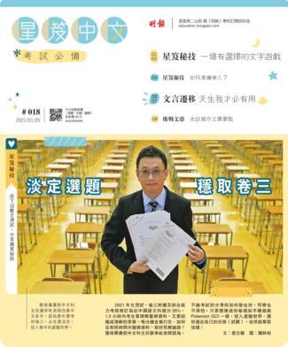 2021年1月26日 星笈中文