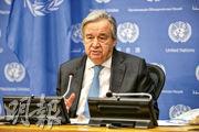 聯合國秘書長古特雷斯28日表示,希望中美關係能夠「重置」。(新華社)