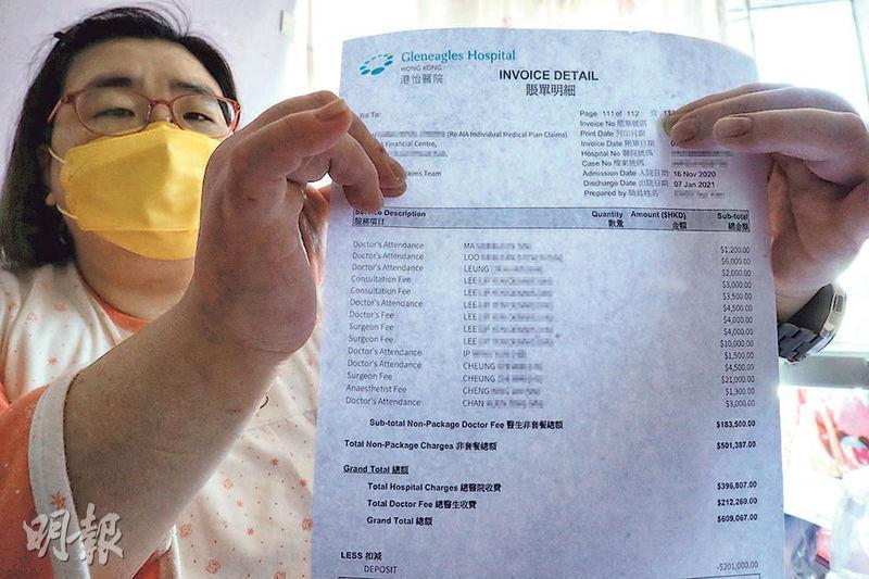 黃小姐去年11月起入住港怡醫院逾50日,發現逾60項的分項收費出錯,涉款1.4萬元,院方願扣除其中1萬元收費,最終帳單顯示收費共60.9萬。(李紹昌攝)