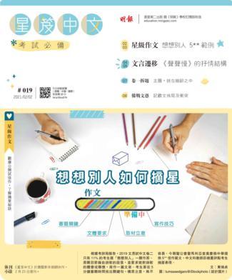 2021年2月2日 星笈中文