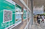 政府今日起推出先導計劃,在金鐘政府總部及大埔政府合署實行,若市民進入時無展示已掃描「安心出行」二維碼,就要登記個人資料。政總外昨日已貼出多張安心出行二維碼,以及該應用程式的下載方法。(朱安妮攝)