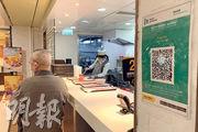 明日起食肆可重開晚市至10時及4人一枱,條件之一是要求顧客掃描「安心出行」二維碼或登記個人資料。有連鎖快餐店將「安心出行」二維碼貼於大門、收銀處、取餐處,方便客人掃描。(黃志東攝)