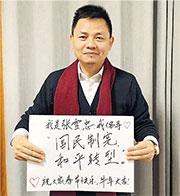 上海學者張雪忠在Twitter發起「國民制憲,和平轉型」網絡公投,前日被帶走,至昨日獲釋。圖為張雪忠發布手持標語的照片,但他的Twitter帳號目前已不見有關帖文。(網上圖片)