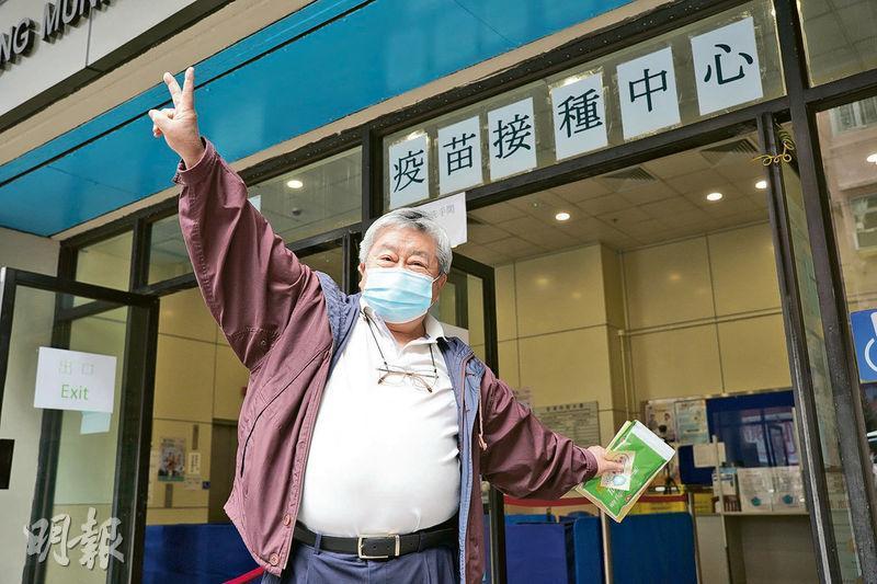 70歲的文先生昨早到佐敦官涌市政大廈接種疫苗,他完成接種後心情非常興奮,連番舉起V字手勢讓記者拍照。(楊柏賢攝)