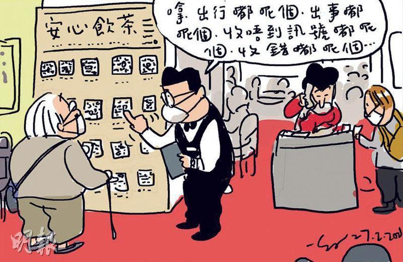 尊子漫畫【新冠肺炎】14患者用安心出行 有同日食客稱沒收通知