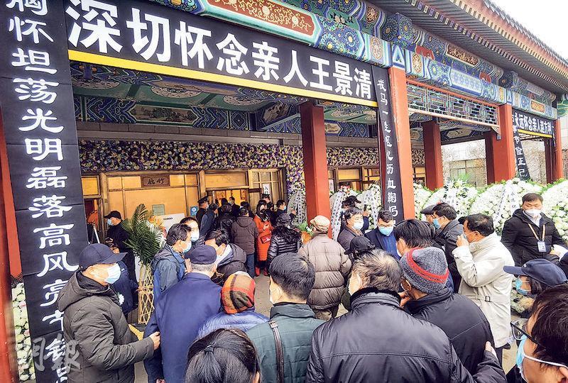 毛澤東女婿、李訥的丈夫王景清周一去世,昨在北京八寶山舉行遺體告別儀式,其生前同袍、親友紛紛前來吊唁。(明報記者攝)