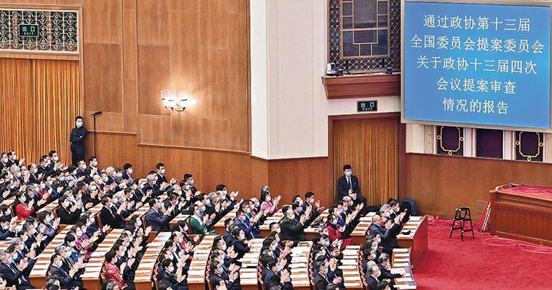全國政協會議昨日閉幕,會上以2079票贊成、0票反對、5票棄權通過政治決議,贊成並堅決支持全國人大作出關於「完善」香港選舉制度決定,全面落實愛國者治港等。(新華社)