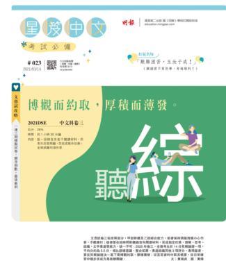 2021年3月16日 星笈中文