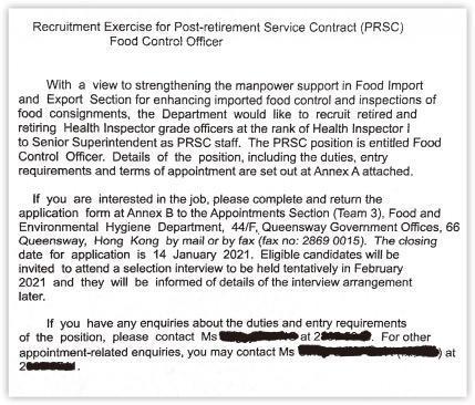 本報獲得的招聘通告顯示,署方為增加人手加強入口食品管制及監督出口食品,透過「退休後服務合約計劃」招聘已退休或即將退休的衛生督察職系人員擔任「食品管制主任」,擬應徵者可於今年1月14日前提交申請,通告亦提到合資格應徵者會被安排2月面試。(受訪者提供)