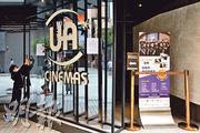 UA Cinemas旗下共有6間戲院,圖為UA淘大戲院。