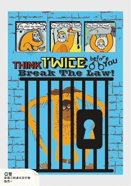 東華三院陳兆民中學學生嘅作品用咗猩猩做海報主角,畫咗猩猩喺森林縱火、堵路等,搞到要入獄,勸人犯法前要三思。(教育局圖片)
