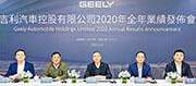 吉利將今年汽車銷售目標大幅上調16%。行政總裁桂生悅(左二)表示,吉利新一代汽車產品開始豐富起來,有助銷售爆發。(網上圖片)
