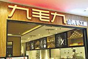九毛九去年共經營381間餐廳,按年增加45間,年內更開設兩間重慶火鍋餐廳。(資料圖片)