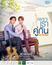 Bright(左)與Win(右)為電影版《因為我們天生一對》拍攝全新海報。