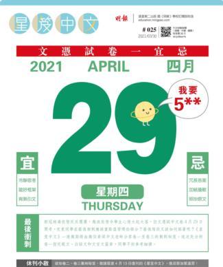 2021年3月30日 星笈中文