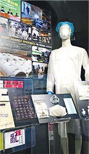 香港新聞博覽館的「香港戰疫」專題,展品包括政府告示及防疫用品等。(作者提供)