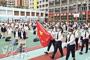 昨日為「全民國家安全教育日」,元朗的路德會西門英才中學昨按教育局建議,於早會時間舉行升國旗禮,由升旗隊學生負責升旗。(曾憲宗攝)
