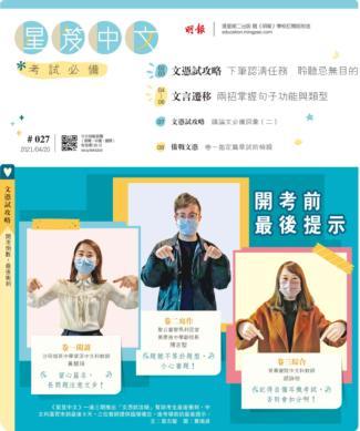 2021年4月20日 星笈中文