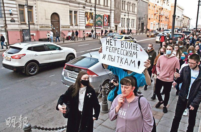 俄羅斯民眾周三(21日)響應號召上街,要求當局釋放反對派領袖納瓦爾尼。圖為海參崴的遊行,有民眾高舉「不要戰爭、鎮壓和酷刑」的標語。(路透社)