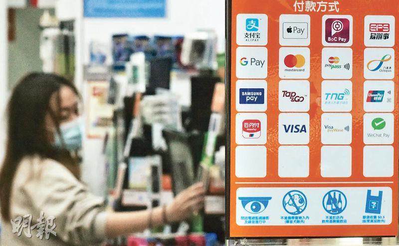 政府宣布電子消費券計劃選定由八達通、支付寶香港(AlipayHK)、WeChat Pay HK及Tap & Go拍住賞協助發放,目標在暑假開始接受登記。圖為市民在便利店以電子支付方式付款。
