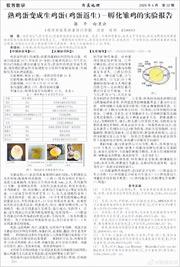 河南一職業學校校長在學術月刊《寫真地理》發表「熟蛋返生孵雛雞」論文,該論文在網上瘋傳,被指「反科學」。圖為有關論文的部分內容。(網上圖片)