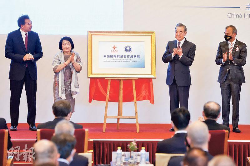 國務委員兼外長王毅(右二)周一(26日)在北京「中國國際發展合作成就展」開幕儀式致辭,稱在近年來層出不窮的全球挑戰和災難面前,「中國援助」從未缺席。(中新社)