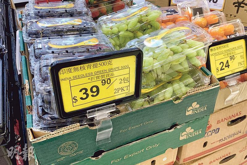 杏花新城大昌食品昨有出售印度無核青提(圖),價錢牌及包裝均有顯示產地是印度,店員說正做特價,很多人買。(丘萃瑩攝)